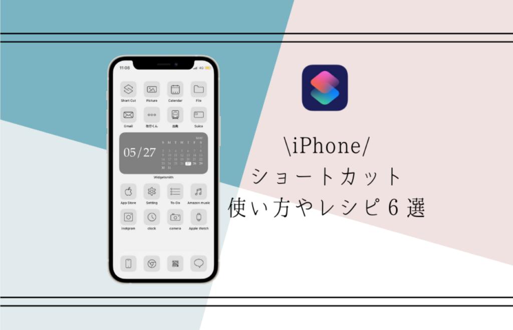iPhoneショートカット使い方