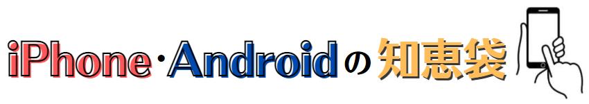 iPhone・Androidの知恵袋